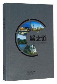 库存新书  【四色】驾之道*