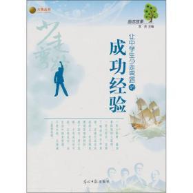 (社版书)六角丛书--励志故事-让中学生少走弯路的成功经验