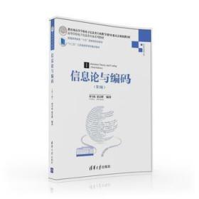 信息论与编码·第3版/高等学校电子信息类专业系列教材 曹雪虹、张宗橙  著  清华大学出版社