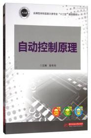 """自动控制原理/应用型本科信息大类专业""""十三五""""规划教材 9787568028592"""