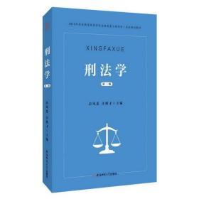 刑法学(第二版)