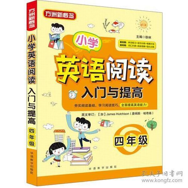 方洲新概念;小学英语阅读入门与提高.四年级