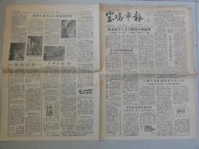 宝鸡市报(1958年 第221期)主要为大跃进内容
