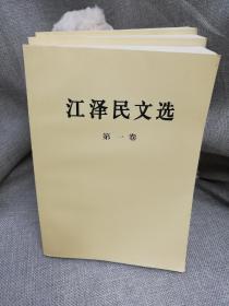 江泽民文选123册全品相佳