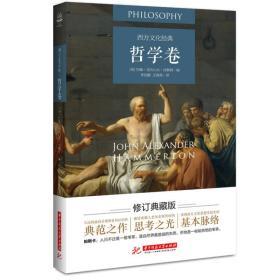 西方文化经典(哲学卷)
