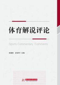 体育解说评论 9787568025560