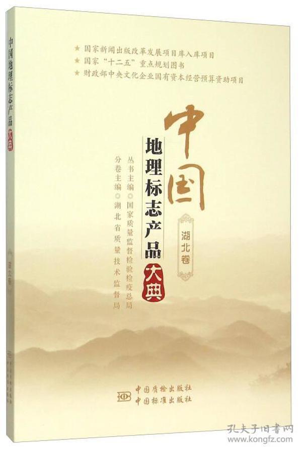 中国地理标志产品大典(湖北卷)