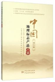 (可发货)中国地理标志产品大典:湖北卷