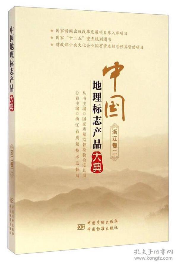 中国地理标志产品大典(浙江卷二)