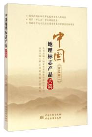 中国地理标志产品大典:二:浙江卷