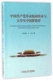 中国共产党革命精神传承与大学生中国梦教育