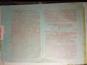 北京出现围攻林彪及中央文革小组的反动思潮(油印)
