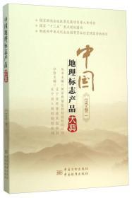 中国地理标志产品大典(辽宁卷2)