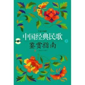 正版sj-9787805539829-中国经典民歌鉴赏指南(全两册)