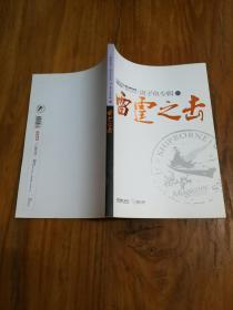 舰载武器精华本系列 离子鱼专辑2 雷霆之击