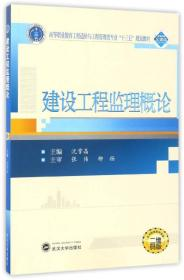 """建设工程监理概论(二维码版)/高等职业教育工程造价与工程管理类专业""""十三五""""规划教材"""
