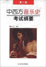 中西方音乐史考试纲要 田可文著 上海音乐学院出版社 9787806