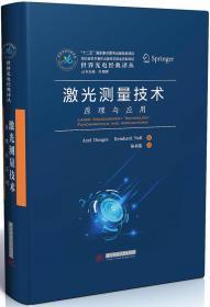 激光测量技术:原理与应用