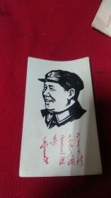 毛主席头像版画和题词书法b