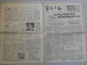 宝鸡市报(1958年 第220期)市文教卫生系统代表会议、路鸿逵、乔梅英、大跃进等内容