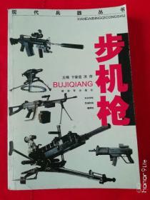 现代兵器丛书《步机枪》