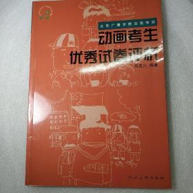 北京广播学院动画学院动画考生优秀试卷评析