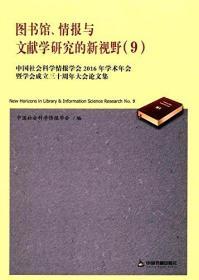 图书馆、情报与文献学研究的新视野9:中国社会科学情报学会2016年学术年会暨学会成立三十周年大会论文集