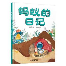 蚂蚁的日记(精)/我的日记系列