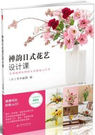 禅韵日式花艺设计课    没有书衣