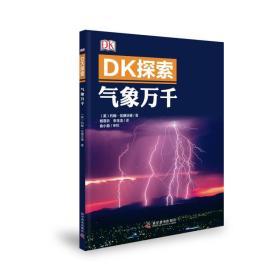 DK探索 气象万千