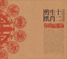 ☆中国民间美术丛书:十二生肖剪纸
