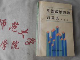 中国政治体制改革论