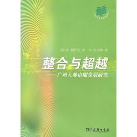 整合与超越——广州大都市圈发展研究