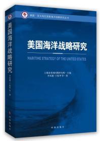 美国海洋战略研究