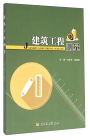 建筑工程测量 马华宇姜留涛 电子科技大学出版社 9787564730574