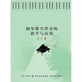 9787518040872-hs-钢琴即兴伴奏的教学与应用