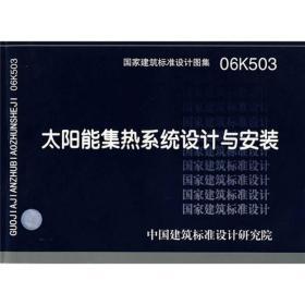 06K503太阳能集热系统设计与安装
