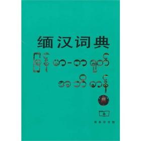 缅汉词典(精)