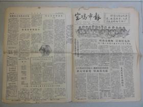 宝鸡市报(1958年 第219期)把心交给党自我改造、大跃进、文化教育卫生代表名单
