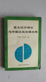 亚太经济增长与中国沿海发展战略  【馆藏  印数:1000本】