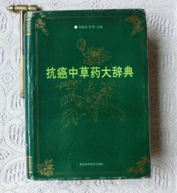 抗癌中草药大辞典