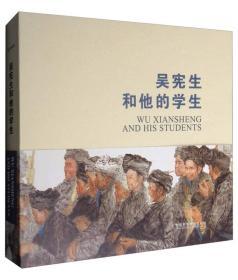 吴宪生和他的学生