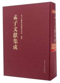 孟子文献集成:第3卷