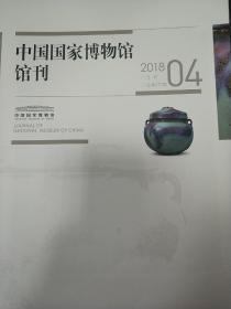 中国国家博物馆馆刊201804