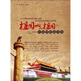 祖国啊,祖国——中国梦朗诵诗选