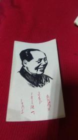 毛主席头像版画和题词书法c