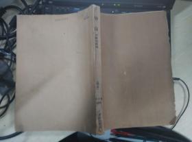 钟山 1985  5 6  合订本 (馆藏)首发 莫言 作品 金发婴儿