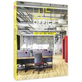 LOFT:办公 餐饮 商业展示