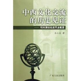 中西文化交流的历史见证:明末清初北京天主教堂