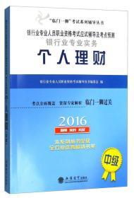2016年银行业专业人员职业资格考试应试辅导及考点预测:银行业专业实务个人理财(中级 最新版)